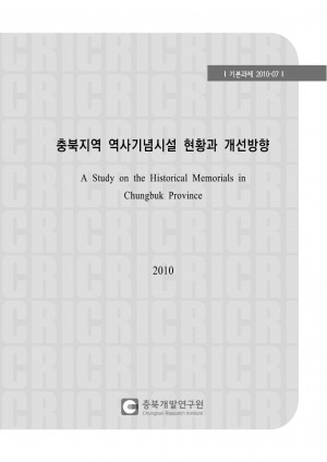 충북지역 역사기념시설 현황과 개선방향