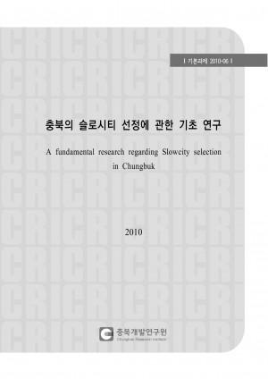 충북의 슬로시티 선정에 관한 기초 연구