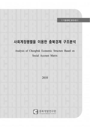 사회계정행렬을 이용한 충북경제 구조분석