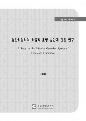 경관위원회의 효율적 운영 방안에 관한 연구