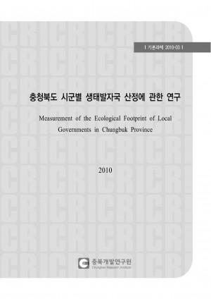 충청북도 시군별 생태발자국 산정에 관한 연구