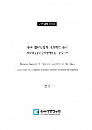충북 전략사업의 네트워크 분석