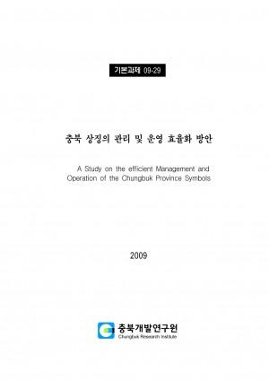 충북상징 관리 및 운영의 효율화 방안