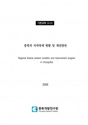 충북의 지역축제 현황 및 개선방안
