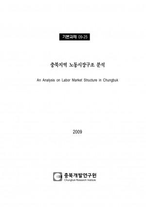 충북지역 노동시장구조 분석