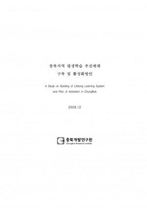 충북지역 평생학습 추진체계 구축 및 활성화방안