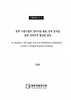 충북 수출기업의 정보기술 활용성과 분석을 통한 전자