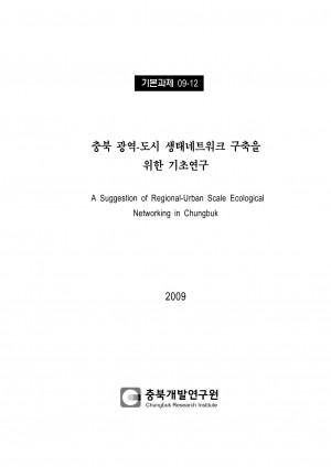 충북 광역-도시 생태네트워크 구축을 위한 기초연구 (