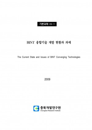 BINT 융합기술 현황과 과제