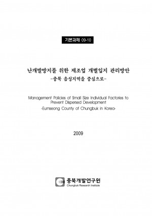 [New] 난개발방지를 위한 제조업 개별입지 관리방안 -