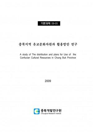 충북지역 유교문화자원과 활용방안 연구