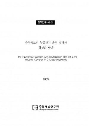 충청북도의 농공단지 운영 실태와 활성화 방안 (The O