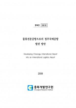 물류전문공항으로서의 청주국제공항 발전방안 (Develo