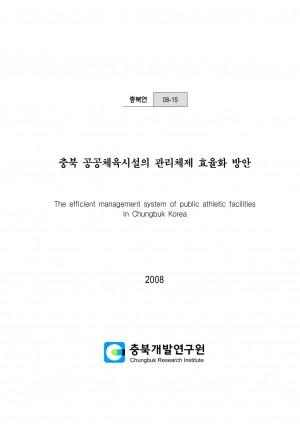 충북 공공체육시설의 관리체제 효율화 방안 (The effi
