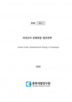 괴산군의 문화관광 발전전략 = Cultural tourism deve