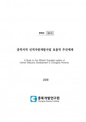 충북지역 인적자원개발 사업의 효율적 추진체계 = A S