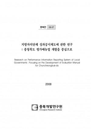 지방자치단체의 성과공시제도에 관한 연구(충청북도 �