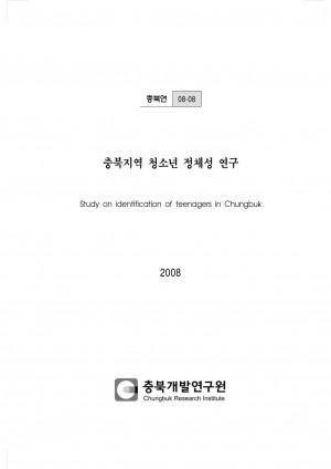 충북지역 청소년 정체성 연구 = Study on identificat