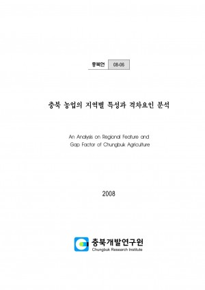 충북 농업의 지역별 특성과 격차요인 분석 = An Analy