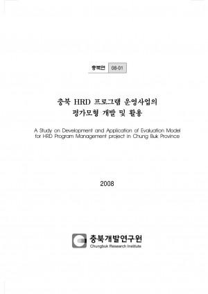 충북 HRD 프로그램 운영사업의 평가모형 개발 및 활용
