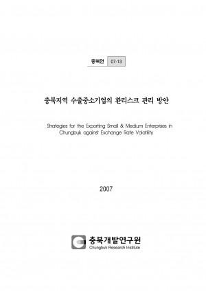 충북지역 수출중소기업의 환리스크 관리 방안