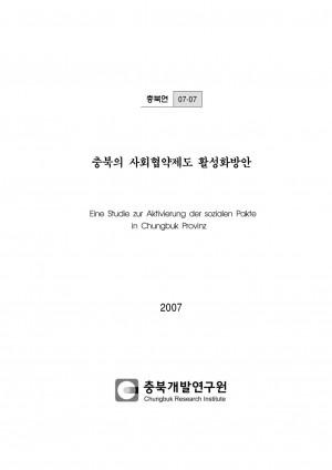충북 사회협약제도 활성화방안