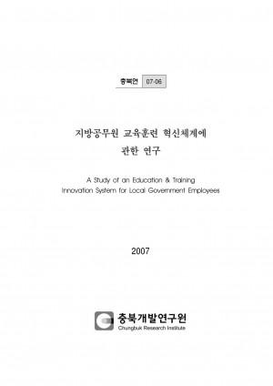 지방공무원 교육훈련 혁신체계에 관한 연구