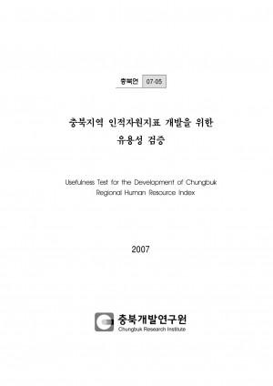 충북지역 인적자원지표 개발을 위한 유용성 검증