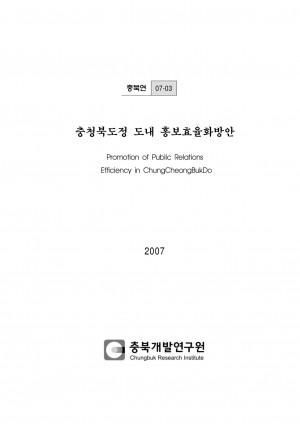 충청북도정 도내 홍보효율화 방안
