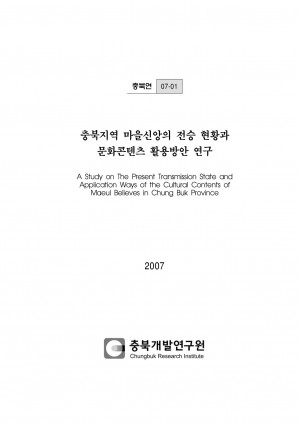 충북지역 마을신앙의 전승 현황과 문화콘텐츠 활용방�
