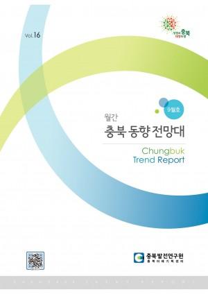 [제16호] 충북 동향 전망대 (2012.9월호)