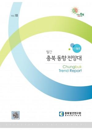 [제18호] 충북 동향 전망대 (2012.11월호)