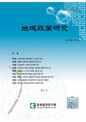 地域政策硏究 (第22卷 第1號)