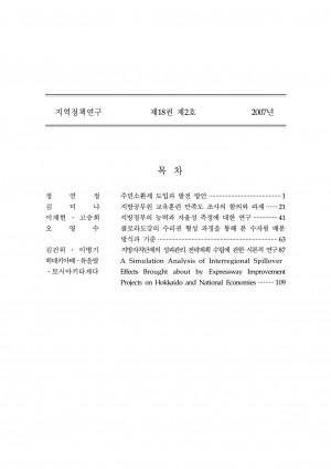 지역정책연구 (제18권 제2호)