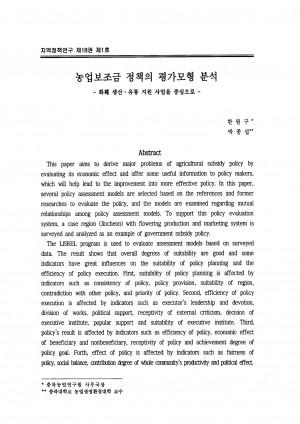 지역정책연구 (제18권 제1호)