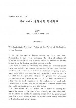 충북개발연구 (제17권 제2호)