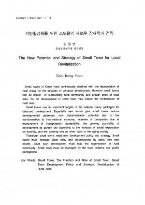 충북개발연구 (제15권 제2호)
