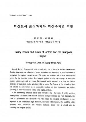 충북개발연구 (제17권 제1호)
