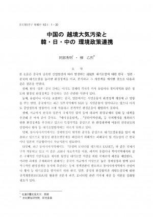 충북개발연구 (제16권 제2호)