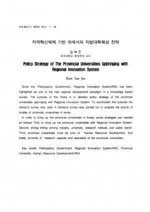 충북개발연구 (제15권 제1호)