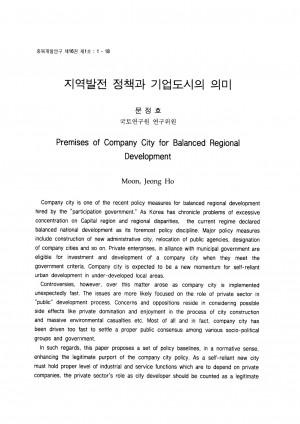 충북개발연구(제16권 제1호)
