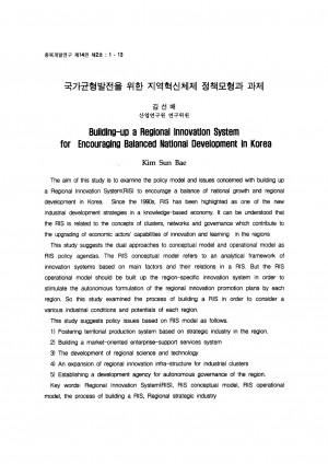충북개발연구 (제14권 제2호)