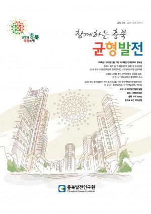 함께하는 충북 균형발전 (2011년 겨울 /3호)