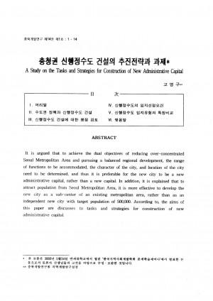 충북개발연구(제14권 제1호)