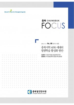 [충북 Focus 제68호] 충북지역 4050 세대의 평생학습