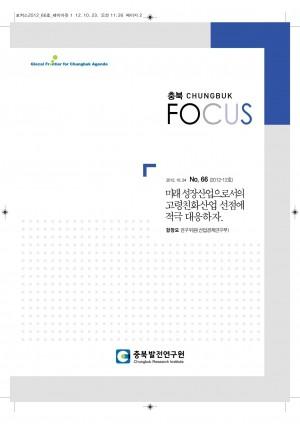 [충북 Focus 제66호]미래 성장산업으로서의 고령친화�