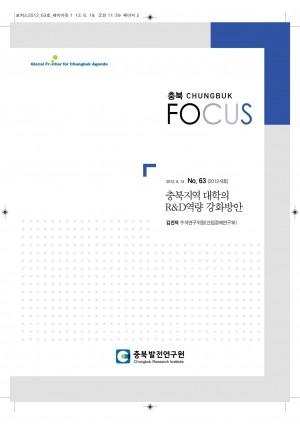 [충북 Focus 제63호] 충북지역 대학의 R&D역량 강