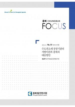 [충북 Focus 제61호] 수도권소재 공공기관의 지방이전