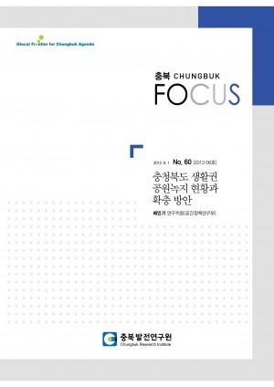 [충북 Focus 제60호] 충청북도 생활권 공원녹지 현황�