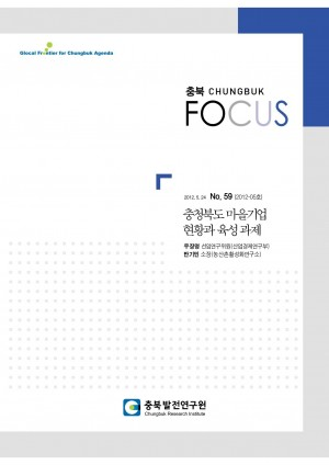 [충북 Focus 제59호] 충청북도 마을기업 현황과 육성�
